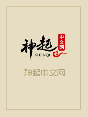 紫煞-仙侠-神起中文网